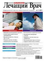 practitioner-2011-3