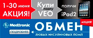 veo_trade-in